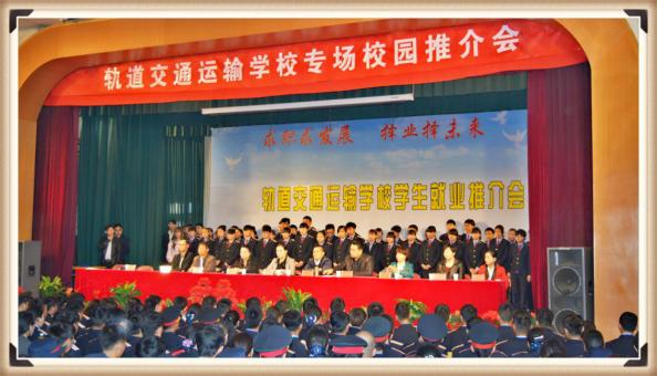 华山教育集团轨道运校兰州校区
