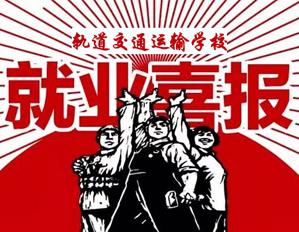 热烈欢迎杭港地铁有限公司来我校招聘
