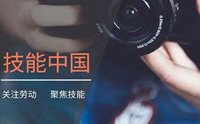 广东省第一届职业技能大赛在广州市拉开帷幕