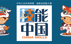 中华人民共和国第一届职业技能大赛圆满闭幕